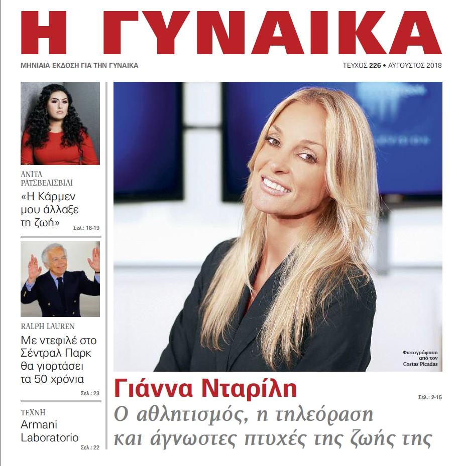 gynaika mag aug 2018